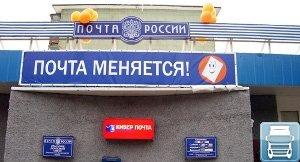 Почта России, где посылка?