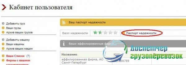 АТИ грузоперевозки: «Паспорт надежности»