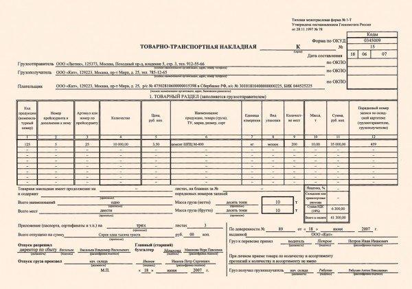 Образец заполнения ТТН (товарно-транспортной накладной)