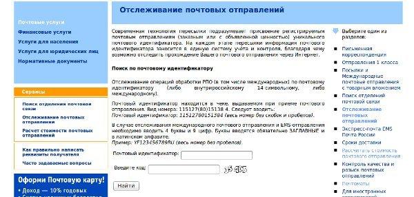 Почта России: отслеживание посылок