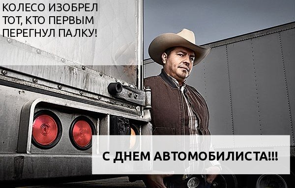 День автомобилиста 2013