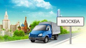 Заказ Газели для доставки срочных грузов