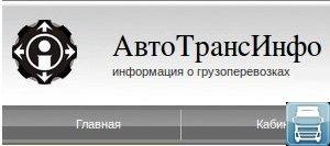 АТИ СУ (АвтоТрансИнфо)