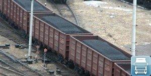Перевозка каменного угля