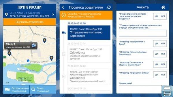 Почта России: Отслеживание почтовых отправлений на смартфоне
