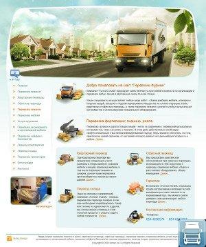 Сайт перевозчика, поиск грузов