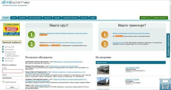 транспортная биржа Автодиспетчер.ру (avtodispetcher.ru)