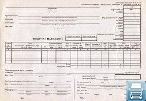 При заключении сделки форма ТОРГ-12 подписывается в двух экземплярах.