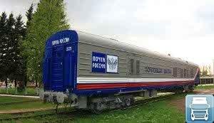 Новые вагоны для Почты России