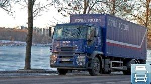 Почта России перевозка кореспонденции