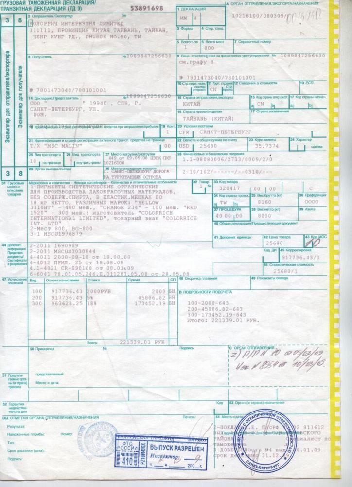 Таможенная грузовая декларация образец заполнения 2015