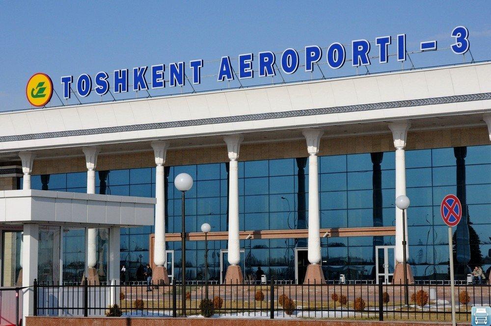 Аэропорт Ташкент