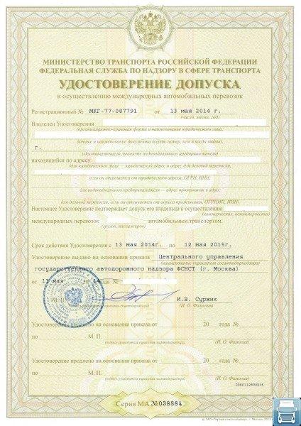 Бланк удостоверения допуска на осуществление международных перевозок
