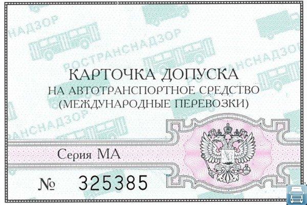 Вид оригинального бланка карточки допуска
