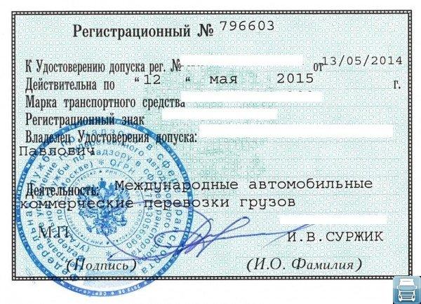 Карта регистрационного номера к допуску на перевозк