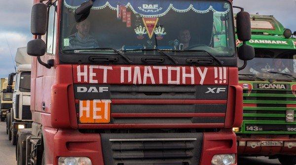 Протестная акция дальнобойщиков против системы Платон