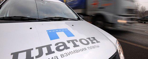 Дорожный сбор «Платон»