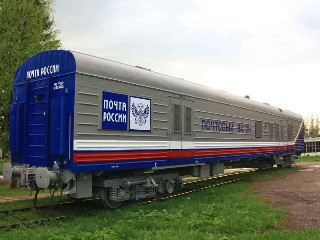 Почта России увеличивает количество почтовых вагонов
