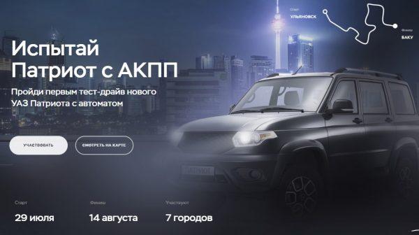 Пройди первым тест-драйв нового УАЗ Патриота с АКПП