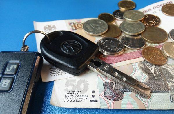 Деньги на регистрацию автомобиля