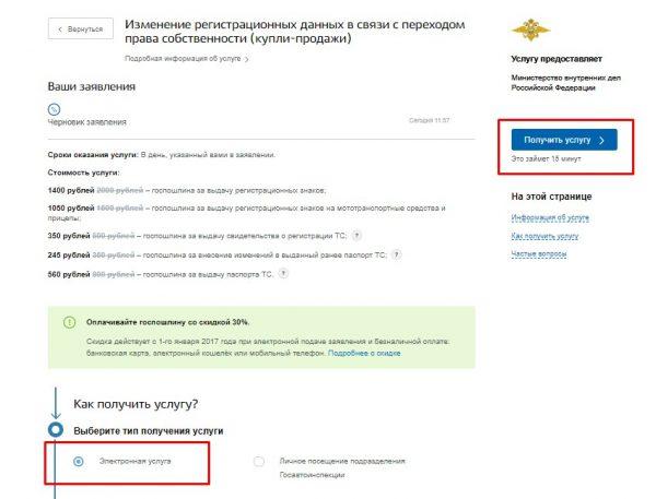 Изменение регистрационных данных в Госуслугах