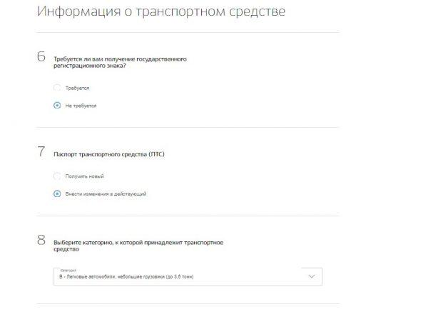 Вводим информацию о ТС на портале
