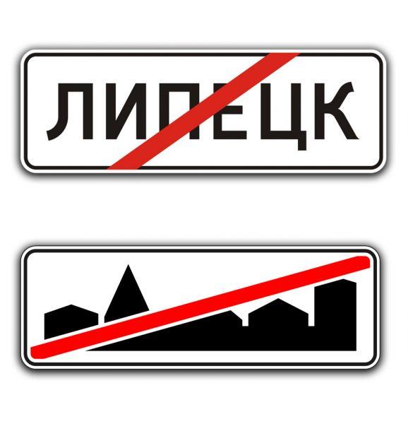 Знак — конец населенного пункта