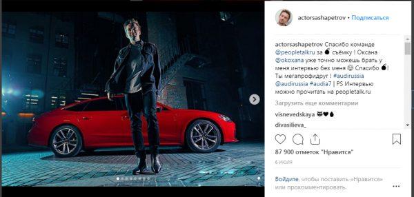 Фото с Audi A7 в Инстаграме А. Петрова