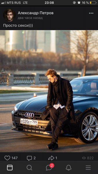 Машина Александра Петрова — Audi A8