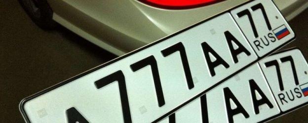 компактные регистрационые номера