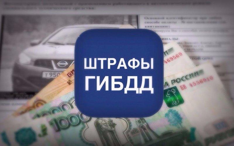 Обжаловать штрафы теперь можно в онлайн-режиме