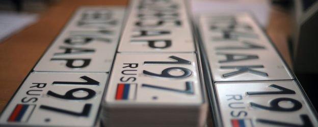 регистрационные номера