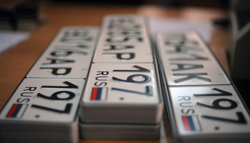 ФАС предложил установить максимальную стоимость регистрационных номеров