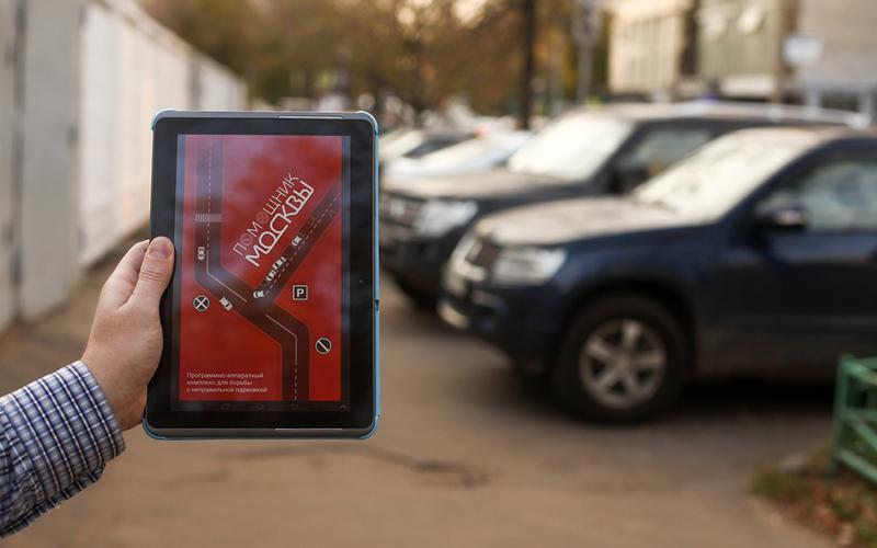 Благодаря приложению «Помощник Москвы» передано в ГИБДД более 500 тысяч нарушений парковки