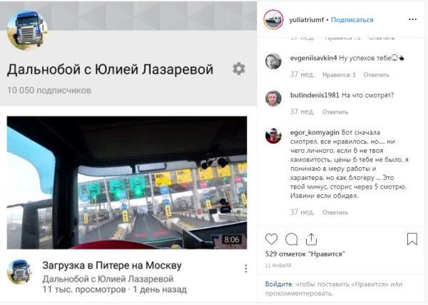Instagram Юлии Лазаревой