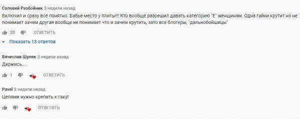 Комментарии под видео Юлии Лазаревой в YouTube