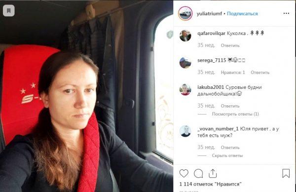 Комментарии к фото в Instagram Юлии Лазаревой