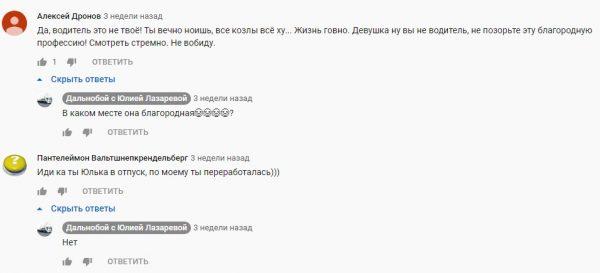 Комментарии на канале Юлии в YouTube