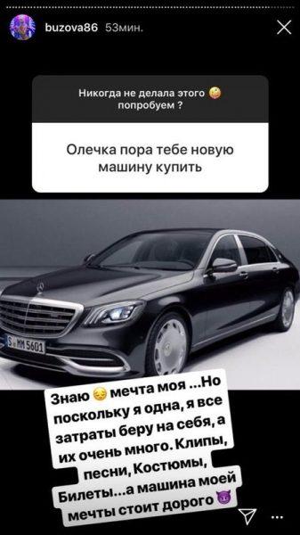 Сториз Ольги