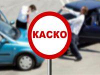 Каско: плюсы и минусы полиса, нюансы оформления, основные виды, цены и мнение автолюбителей