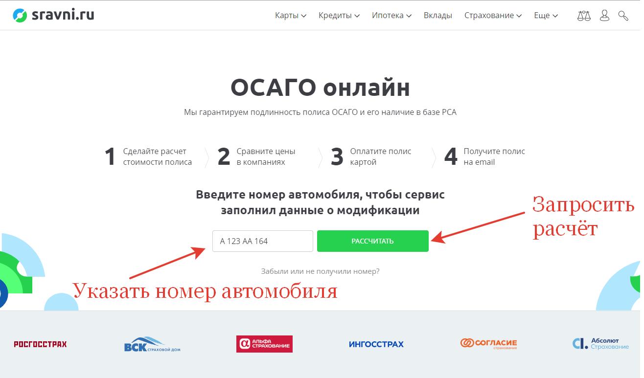 Оформление ОСАГО через сервис Сравни.ру